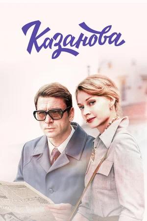 Сериал Казанова 2020 на Первом канале