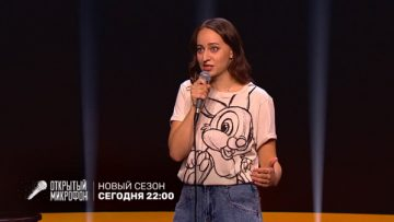 Открытый микрофон 5 сезон 13 выпуск (06.11.2020) смотреть онлайн