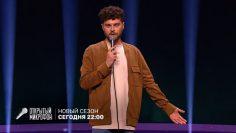 Открытый микрофон 5 сезон 14 выпуск (13.11.2020) смотреть онлайн