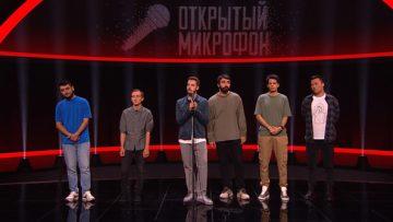 Открытый микрофон 5 сезон 15 выпуск (20.11.2020) смотреть онлайн