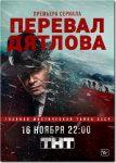 Перевал Дятлова 2020 на ТНТ смотреть онлайн