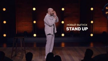 STAND UP — 8 сезон, 10 выпуск (01.11.2020) смотреть онлайн