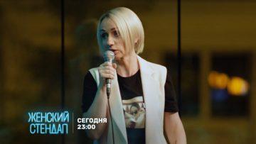 Женский стендап 2 сезон 12 серия