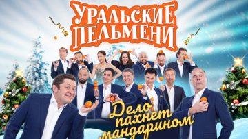 Дело пахнет мандарином 31.12.2020 Новогодний концерт Уральских пельменей!