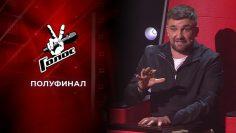 Голос 9 сезон 12 выпуск (25.12.2020) Россия смотреть онлайн