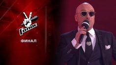 Голос 9 сезон 13 выпуск ФИНАЛ (30.12.2020) Россия смотреть онлайн
