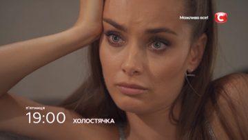 Холостячка 7 серия (04.12.2020) смотреть онлайн