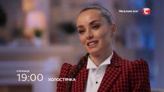 Холостячка 8 серия (11.12.2020) смотреть онлайн