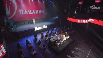 Пацанки 5 сезон 11 серия (03.12.2020) смотреть онлайн