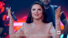 Пой без правил 14 выпуск (01.01.2022) Новогодний концерт Artik&Asti смотреть онлайн