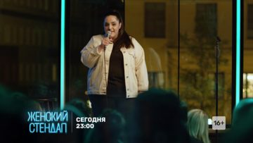 Женский стендап 2 сезон 13 серия (05.12.2020) смотреть онлайн