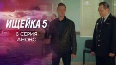 Ищейка 5 сезон 6 серия смотреть онлайн