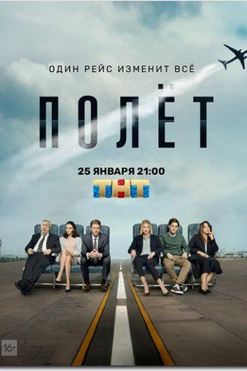 Полёт сериал 2021 смотреть онлайн