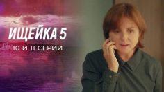 Ищейка 5 сезон 10, 11 серия смотреть онлайн