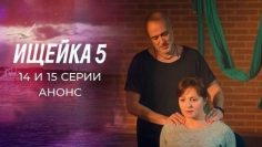 Ищейка 5 сезон 14, 15 серия смотреть онлайн