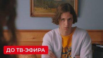 Ивановы-Ивановы 5 сезон 20 серия смотреть онлайн