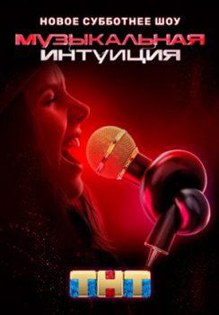 Музыкальная интуиция шоу на ТНТ смотреть онлайн