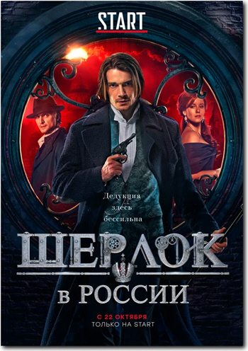 Сериал Шерлок в России 2021 на ТНТ смотреть онлайн