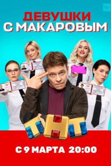 Сериал Девушки с Макаровым смотреть онлайн