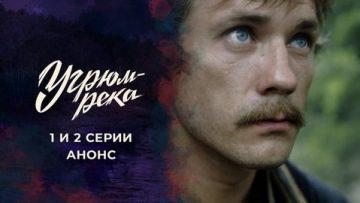 Угрюм-река 1, 2 серия смотреть онлайн