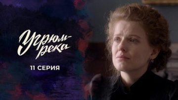 Угрюм-река 11 серия смотреть онлайн