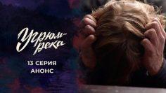 Угрюм-река 13 серия смотреть онлайн