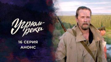 Угрюм-река 16 серия смотреть онлайн