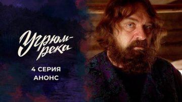 Угрюм-река 4 серия смотреть онлайн