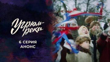 Угрюм-река 6 серия смотреть онлайн