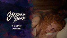Угрюм-река 7 серия смотреть онлайн