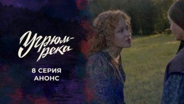 Угрюм-река 8 серия смотреть онлайн