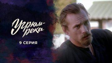 Угрюм-река 9 серия смотреть онлайн