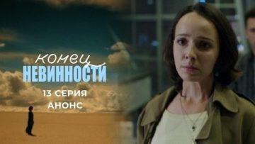 Конец невинности 13 серия смотреть онлайн