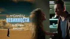 Конец невинности 9 серия смотреть онлайн