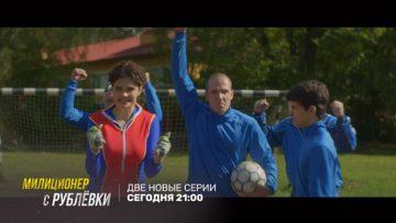 Милиционер с Рублёвки 14 серия смотреть онлайн