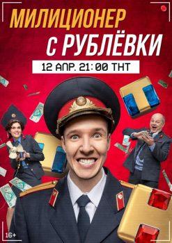 Милиционер с Рублёвки сериал 2021 смотреть онлайн