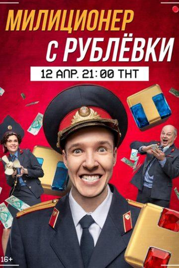 Сериал Милиционер с Рублёвки смотреть онлайн