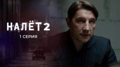 Налёт 2 сезон 1 серия смотреть онлайн