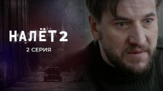 Налёт 2 сезон 2 серия смотреть онлайн