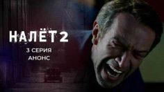 Налёт 2 сезон 3 серия смотреть онлайн