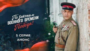 По законам военного времени 4 сезон 5 серия смотреть онлайн