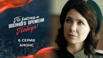 По законам военного времени 4 сезон 6 серия смотреть онлайн