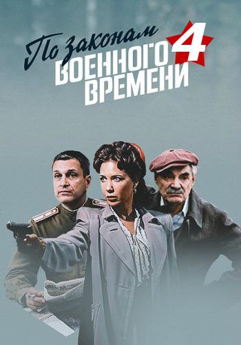 По законам военного времени 4 сезон: Победа!
