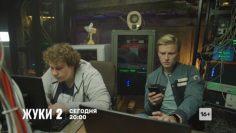 ЖУКИ 2 сезон 11 серия смотреть онлайн