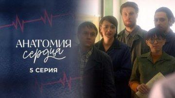 Анатомия сердца 5 серия смотреть онлайн