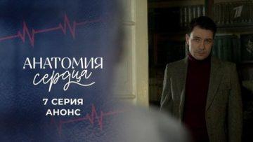 Анатомия сердца 7 серия смотреть онлайн
