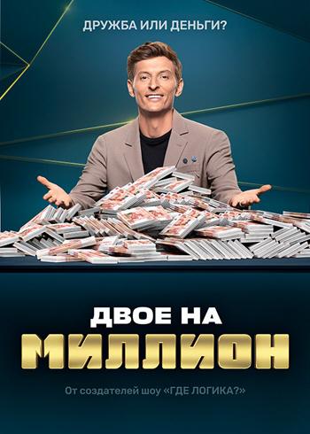 Шоу Двое на миллион на ТНТ смотреть онлайн