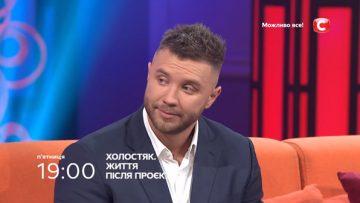 Холостяк 11 сезон Жизнь после проекта
