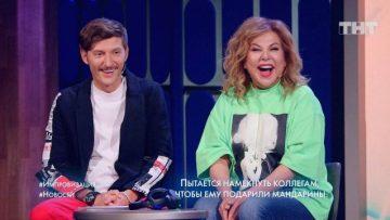 Импровизация 6 сезон 29 выпуск (19.05.2021) Марина Федункив смотреть онлайн