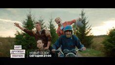 Мир! Дружба! Жвачка! 2 сезон 1 серия смотреть онлайн